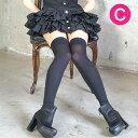 ブラックオーバーニーソックス(黒)【日本製のオリジナルオーバーニーソックス・コスプレ衣装やメイド服にもぴったり合います】