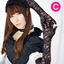 メイド服のためのブラックレースロンググローブ(手袋):黒・長