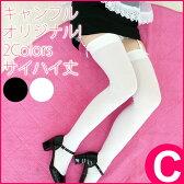 【BIG】ウルトラロングニーソックス・大きめオーバーニーソックス(ホワイト・ブラック)【日本製オリジナル】大きいサイズOK♪〜27cmまで対応♪【コスプレ衣装やメイド服にもぴったり合います】