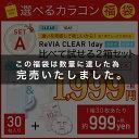 ReVIA CLEAR高含水・低含水比べて試せる30枚2箱セット・おまけ付き