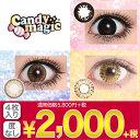 【SALE】キャンマジカラコン 1ヶ月4枚入り★ キャンディーマジック 度なし 4枚入り 14.5mm[candymagic カラーコンタク…