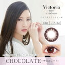 ヴィクトリア ワンデー CHOCOLATE (チョコレート) 10枚入り