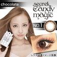 【キャンマジ公式】シークレット キャンディーマジック No.1 チョコレート 2枚入り【カラコン 度なし 1ヶ月 14.5mm 板野友美 ともちん】