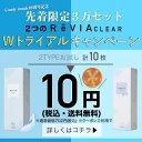≪Wトライアル価格 10円≫安...