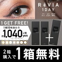 【公式限定 2箱購入で1箱プレゼント】カラコン ReVIA ...