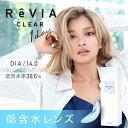 クリアレンズ ReVIA CLEAR 1day 低含水 / 5枚入り キャンマジ公式