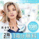 クリアレンズ ReVIA CLEAR 1day 低含水 / 30枚入り キャンマジ公式