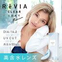 クリアレンズ ReVIA CLEAR 1day Premium 高含水/ 5枚入り キャンマジ公式