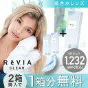 【2箱購入で1箱プレゼント 公式限定】クリアレンズ ReVIA CLEAR 1day 高含水 / 3...