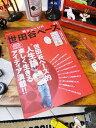 所ジョージの世田谷ベース Vol.27 ■ アメリカ雑貨 アメリカン雑貨 アメ雑好きなら死ぬまでに必ず読んでおきたい!
