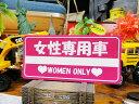 お笑いカスタムステッカー(女性専用車) ■ 自分仕様だから愛着も強くなる! こだわり派が夢中になる人