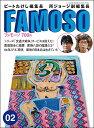 フィクションスクープマガジン FAMOSO2(ファモーソ2) ★雑誌★アメリカ雑貨★アメリカン雑貨★世田谷ベース