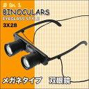 家電, AV, 相機 - 2.8倍メガネ型ルーペ