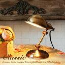 デスクランプ デスクライト 卓上ランプ Classic 照明 アンティーク クラシック スタンドランプ ライト スタンドライト ブロンズ ゴールド ランプ ゴー...