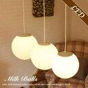 ペンダントライト 1灯 Milk Ball Sサイズ 20cm ガラス ホワイト 白 照明 シェード ボール 丸 丸型 球 球形 アンティーク ゴージャス 北欧...