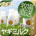 【期間限定】牧場直送愛犬用フレッシュヤギミルク(生)150ml 6本セット国産ヤギミルク/ペット/や