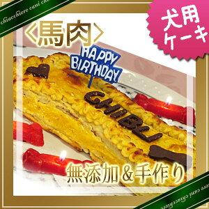 ミートローフケーキ バースデイケーキ ドッグフード