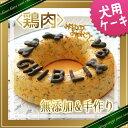 【愛犬用ケーキ】チキンミートローフケーキM犬用ケーキ/犬 ケーキ/犬 誕生日 ケーキ/犬 バースデイケーキ/ドッグフード/犬用誕生日ケーキ/無添加/手作り