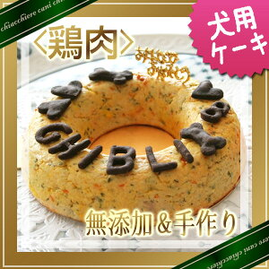 チキンミートローフケーキ バースデイケーキ ドッグフード