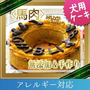 ミートローフケーキ アレルギー バースデイケーキ ドッグフード