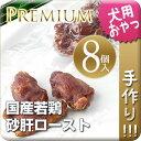 日曜特価!【国産・無添加・手作り】国産若鶏砂肝ロースト 8個パック