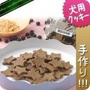 【無添加手作り】お口に広がる香ばしさ黒豆&きな粉クッキー 50g【犬用おやつ】【犬用クッキー】【無添加クッキー】【黒豆】
