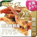 【国産・無添加】京都舞鶴産ハマチ 200g 犬 おやつ/犬用おやつ/おやつ 犬用/おやつ 犬