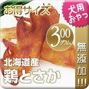 【国産・無添加】北海道釧路産鶏とさか 300g 犬 おやつ/犬用おやつ/おやつ 犬用/おやつ 犬/大袋/無添加おやつ