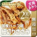 【国産・無添加・手作り】山口県産ハーブ鶏 細切りささみ 200g犬おやつ/犬用おやつ/ジャーキー