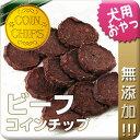 日曜特価!通常価格より20%OFF【北海道産・無添加】ビーフ(仔牛)コインチップ 50g