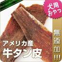 【無添加】牛タン皮 50g 犬 おやつ/犬用おやつ/おやつ 犬用/おやつ 犬