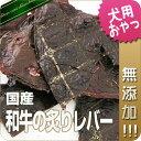 【国産・無添加】和牛の炙りレバー50g 犬 おやつ/犬用おやつ/おやつ 犬用/おやつ 犬