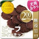日曜特価!通常価格より10%OFF【北海道産・無添加】ビーフ(仔牛)コインチップ 200g