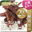 【無添加】馬刺し肉のジャーキー 200g 犬 おやつ/犬用おやつ/おやつ 犬用/おやつ 犬/馬肉