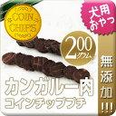 【無添加】コインチッププチカンガルー200gドッグフード/犬用おやつ/犬 おやつ/無添加おやつ