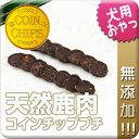 【国産・無添加】コインチッププチ鹿肉50g 犬 おやつ/犬用おやつ/おやつ 犬用/おやつ 犬/鹿肉