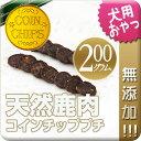 【国産・無添加】コインチッププチ鹿肉200g 犬 おやつ/犬用おやつ/おやつ 犬用/おやつ 犬/鹿肉