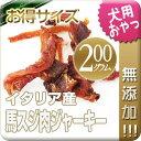 日曜特価!通常価格より10%OFF【無添加】馬すじ肉ジャーキー 200g