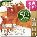【国産・無添加】北海道釧路産鶏とさか 500g 犬 おやつ/犬用おやつ/おやつ 犬用/おやつ 犬/大袋/無添加おやつ