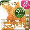 【国産・無添加】広島県産ハーブ鶏ささみハード 500g 犬 おやつ/犬用おやつ/おやつ 犬用/おやつ 犬