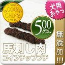 【無添加】コインチッププチ馬刺し肉 500g 犬 おやつ/犬用おやつ/おやつ 犬用/おやつ 犬/馬肉