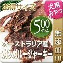 【無添加】オーストラリア産カンガルージャーキー500gドッグフード/犬用おやつ/犬 おやつ/無添加おやつ