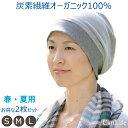 春夏用 医療用帽子 就寝用 完全日本製 抗菌消臭・脱毛ケア帽子【炭のチカラ帽子】シングル(2枚セット)[ネコポス送料無料]生地縫製完全日本製