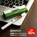 【30%offクーポン】CBD リキッド カートリッジ CBD 50% 内容量1g CannaTech 高濃度 ブロードスペクトラム テルペン豊富 CBDペン ワックス cbd vape CBD 電子タバコ ベイプ