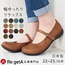 【あす楽】リゲッタ シューズ 靴 レディース R-2361 ...
