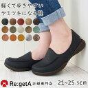 【あす楽】リゲッタ レディース シューズ 靴 R-302 R...