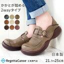 【クーポンで1,350円OFF!】【あす楽】リゲッタ カヌー レディース 靴 サボ シューズ
