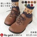 【クーポンで1,350円OFF!】リゲッタ シューズ レディース 靴 R-071 フラットシューズ