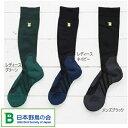 日本野鳥の会 バードウォッチング用靴下【送料無料】レディース|メンズ|着圧ソックス|コンプレッションソックス|着圧靴下|登山|アウトドア|ソックス|靴下|アウトドア靴下