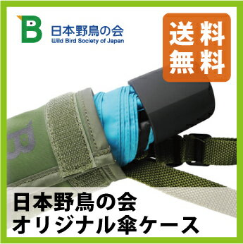 日本野鳥の会 傘ケース オリジナル傘袋 折りたたみ